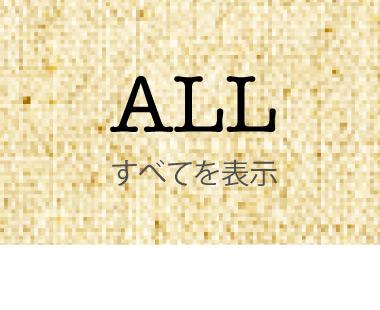 all/すべてを表示
