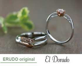 El Dorado/エルドラド