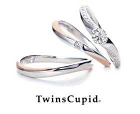 Twins Cupid/ツインズ キューピッド