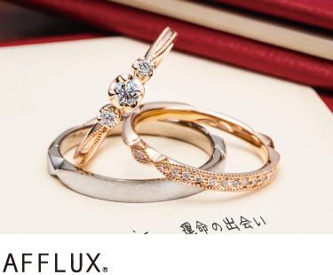 AFFLUX/アフラックス
