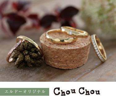 Chou Chou/シュシュ