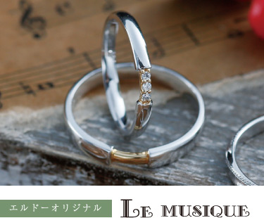 LEMUSIQUE/ルミュジック