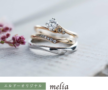 melia/メリア