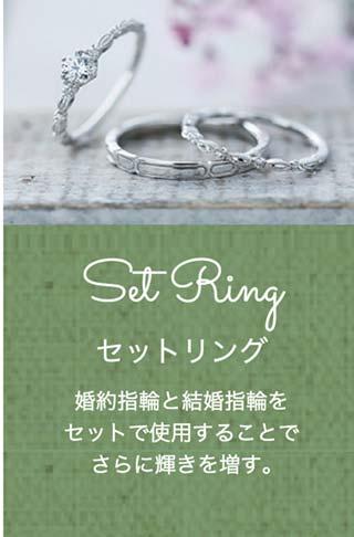 Set Ringセットリング