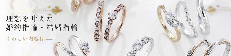 理想を叶えた婚約指輪・結婚指輪
