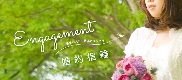 Engagement/婚約指輪