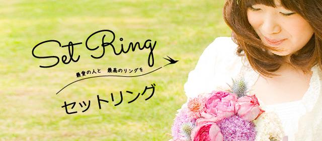 Set Ring/セットリング