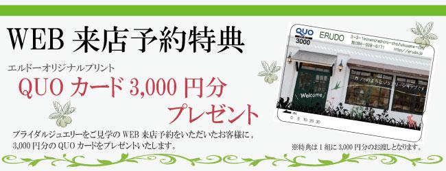 WEB予約バナー650×250(HP)