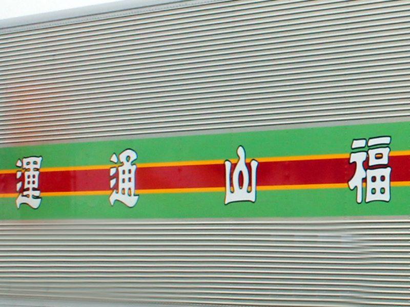 あの「福山」の名が入った会社も本社は福山。