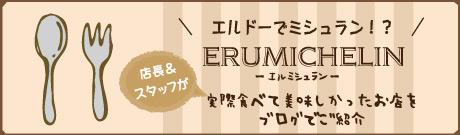 『エルドー』に立ち寄る前後のランチやカフェの情報は「エルミシュラン」でご紹介しています。