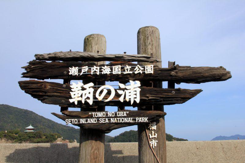 福山で一番有名な観光地は「鞆の浦」