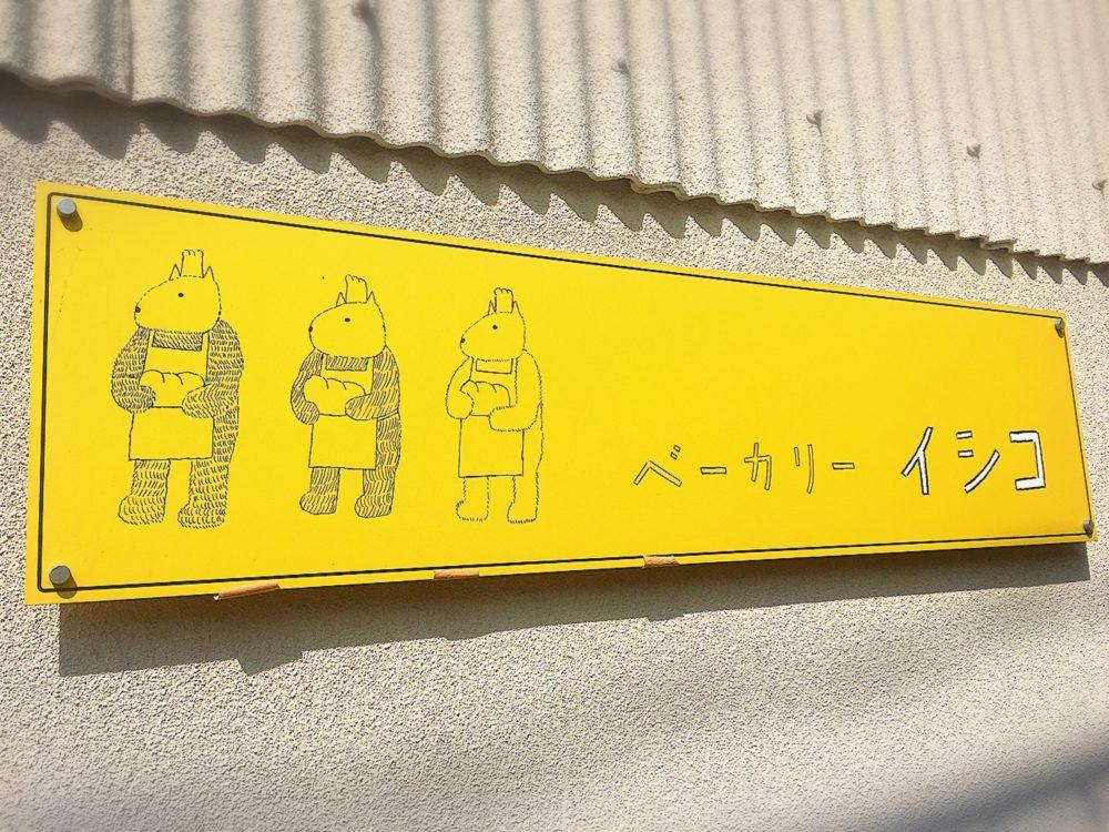 岡山県矢掛町のパン屋「ベーカリーイシコ」