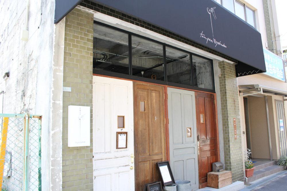 尾道市しの新店 短編食堂