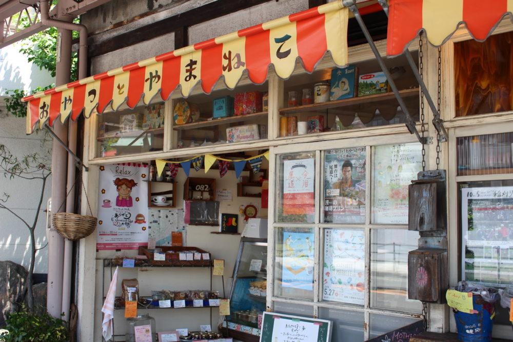 尾道市の人気デザート店 おやつとやまねこ