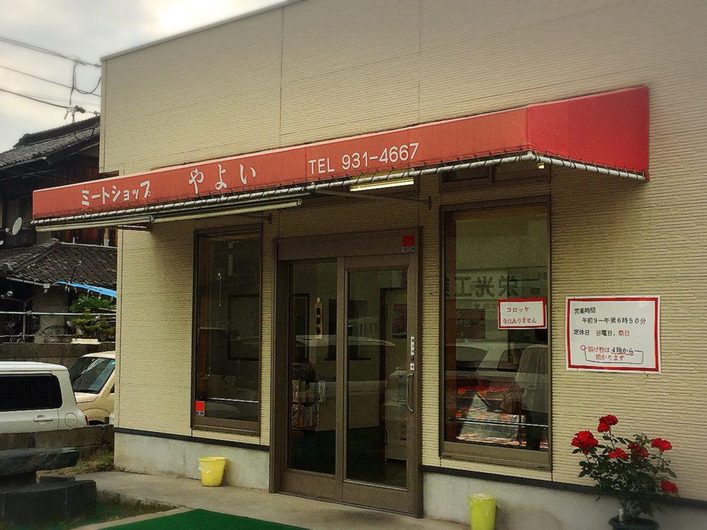 福山市のお肉やさんのコロッケやメンチカツ