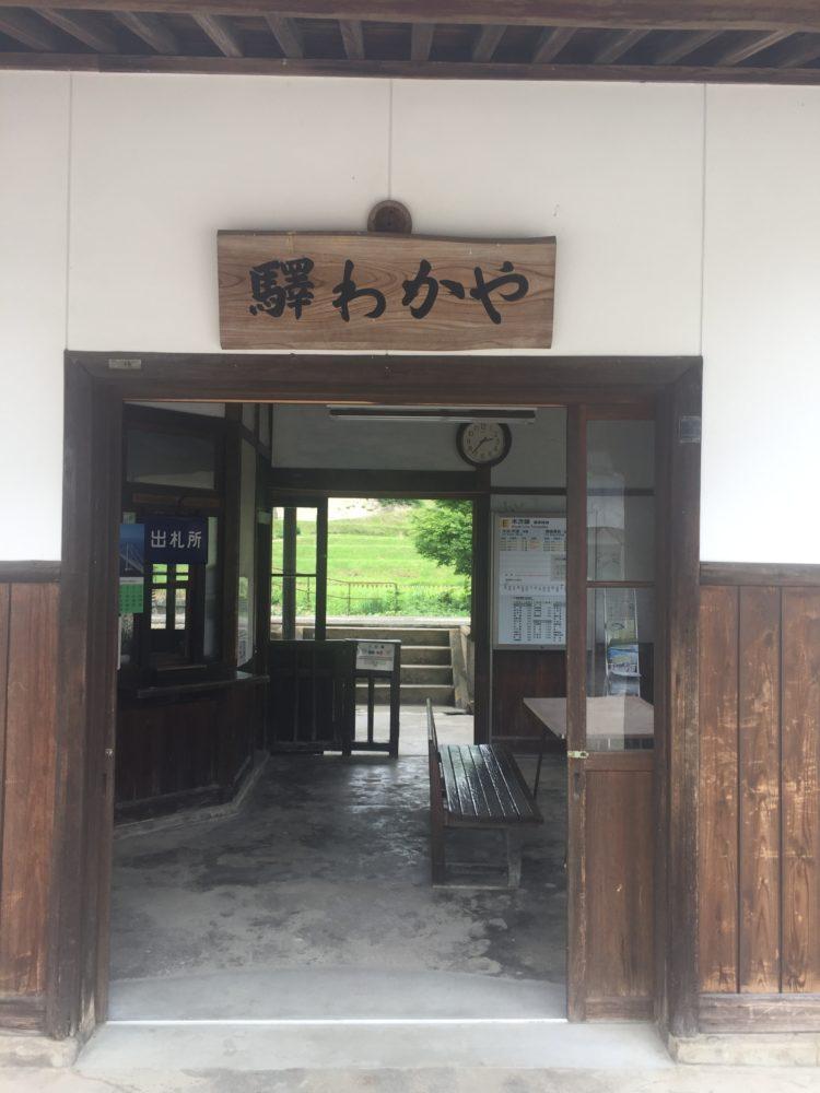 奥出雲の八川駅