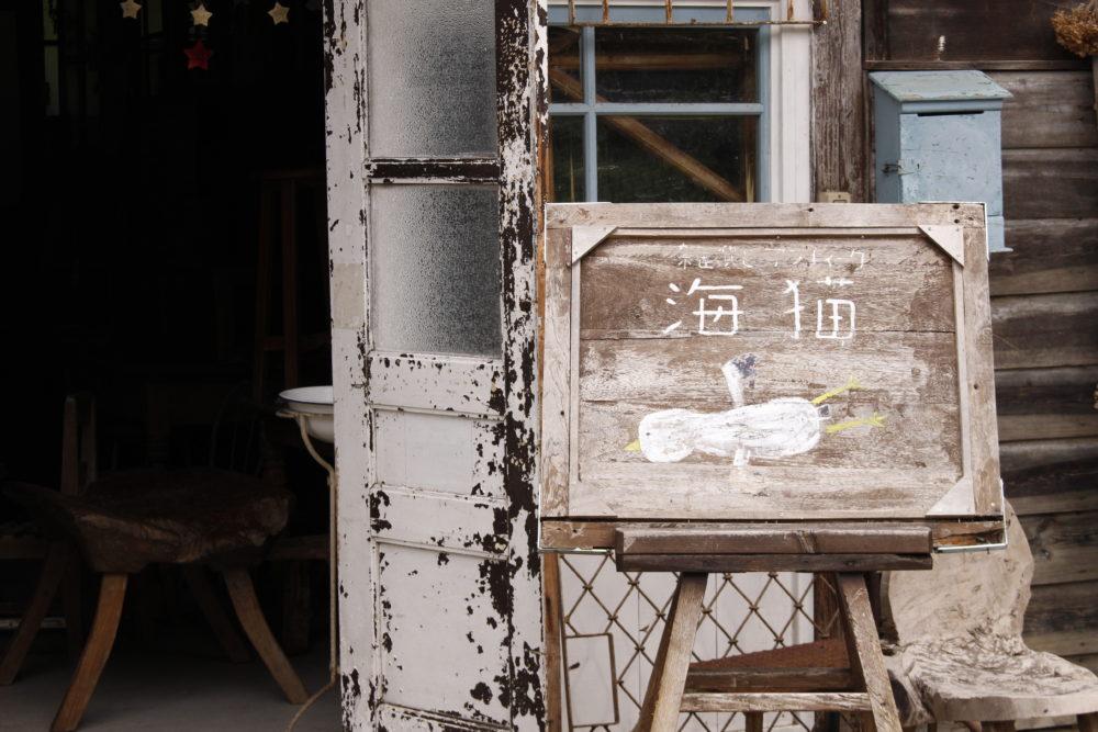 岡山県井原市美星町のアンティーク雑貨