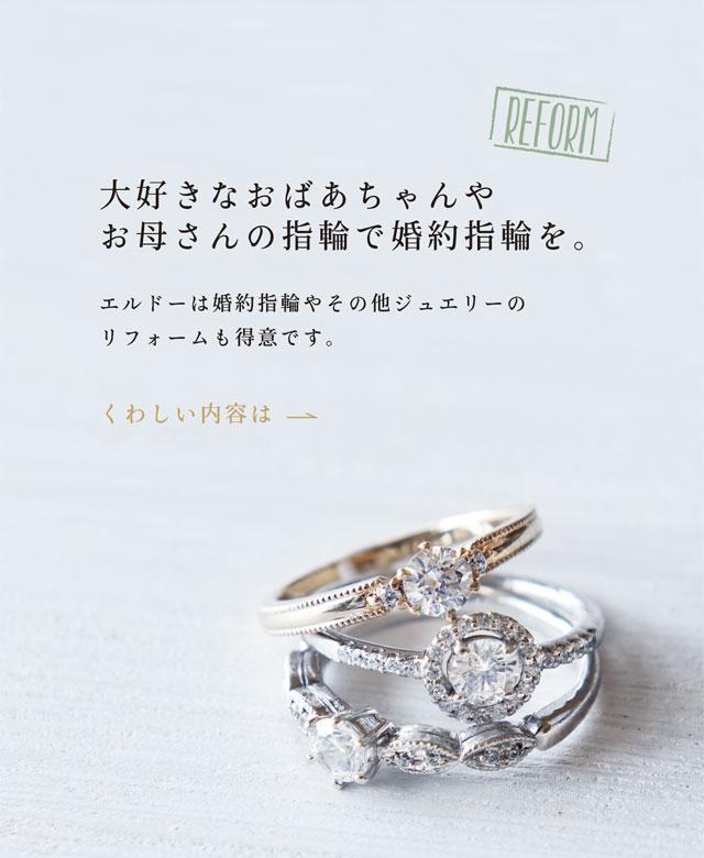 大好きなおばあちゃんやお母さんの指輪で婚約指輪を
