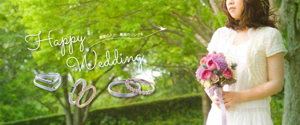 Happy Wedding 最愛の人と最愛のリングを