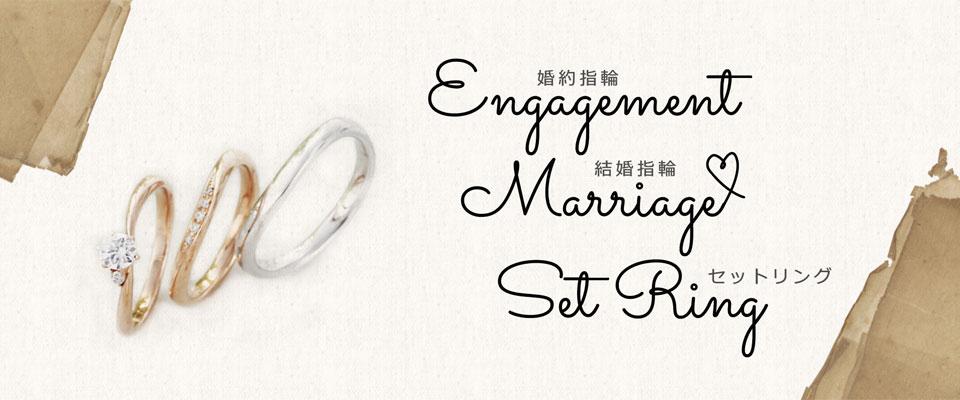 Engagement/婚約指輪 ,Marriage/結婚指輪 ,SetRing/セットリング