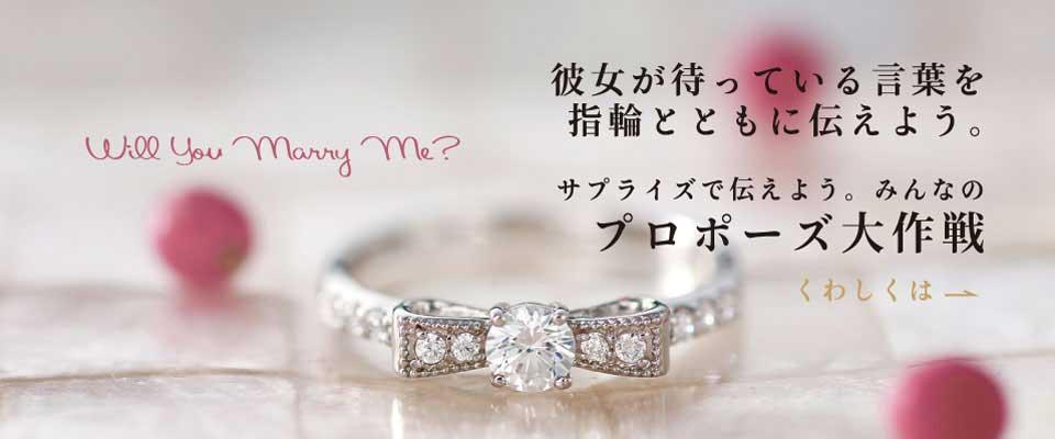 彼女が待っている言葉を指輪とともに伝えよう