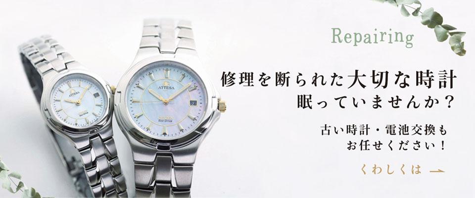 修理を断られた大切な時計眠っていませんか?