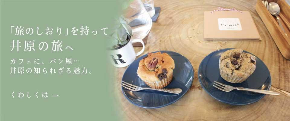 「旅のしおり」を持って井原・笠岡の旅へ