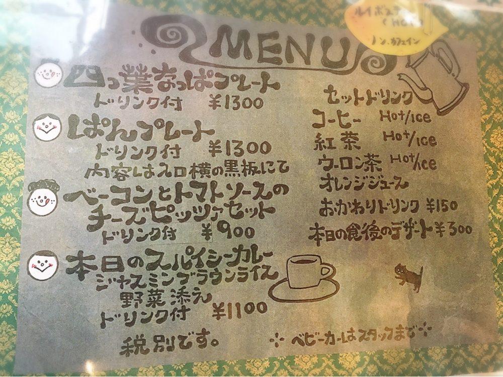福山市駅家町の山の中のカフェのメニュー