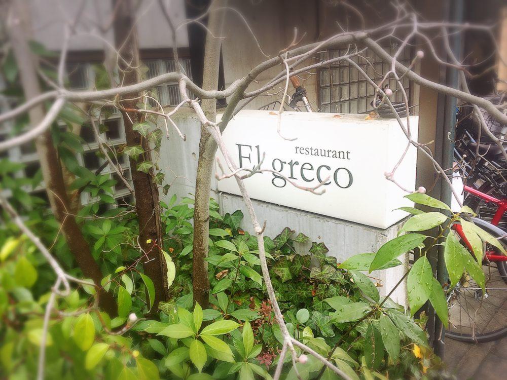 岡山市の洋食店エルグレコ