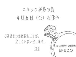 4月5(金)店休のお知らせ