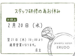 2月20(水)店休のお知らせ
