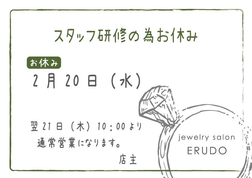2/21店休のお知らせ